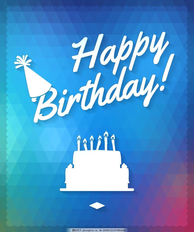 扁平化生日蛋糕 手绘图片 蛋糕 生日蛋糕 生日快乐 白色剪影 彩色背景