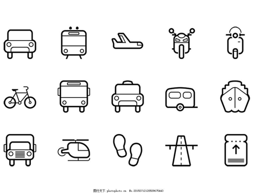 交通工具图标 汽车 轿车 摩托车 出租车 自行车 列车 动车 飞机 船