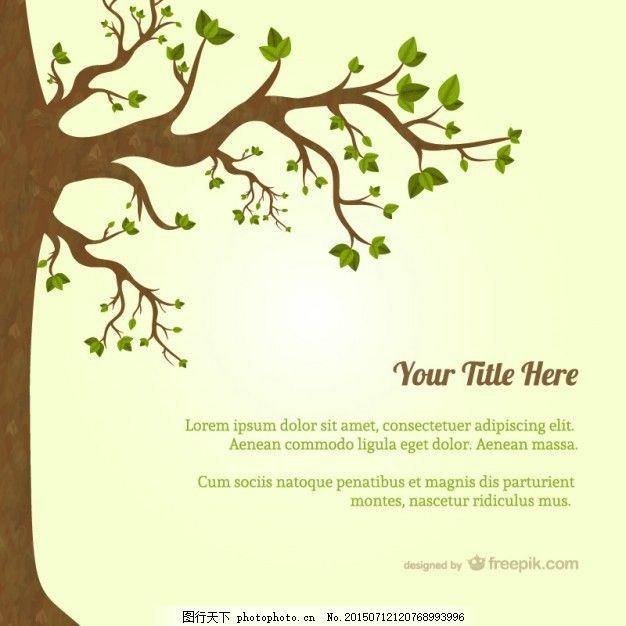 树叶模板树 树 自然 模板 叶 秋 春 枝 树枝 秋叶 ai 白色 ai