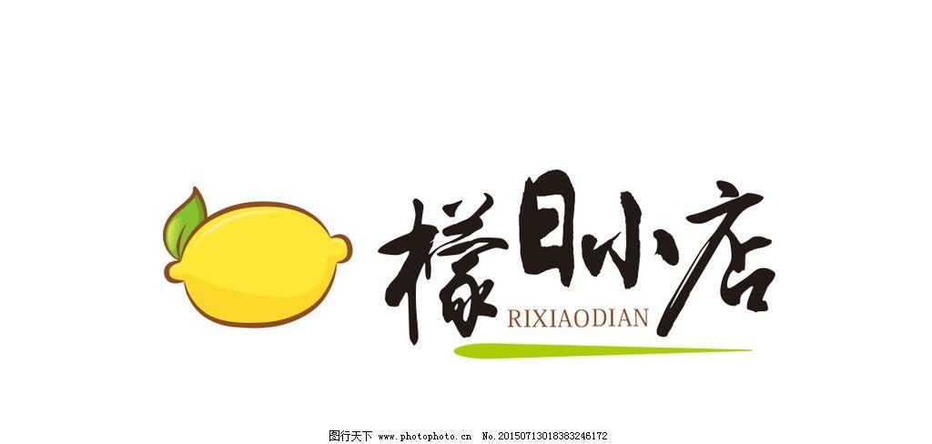 柠檬 标志 商标 黄色 淘宝 冰淇淋 冷饮 设计 标志图标 其他图标 cdr图片