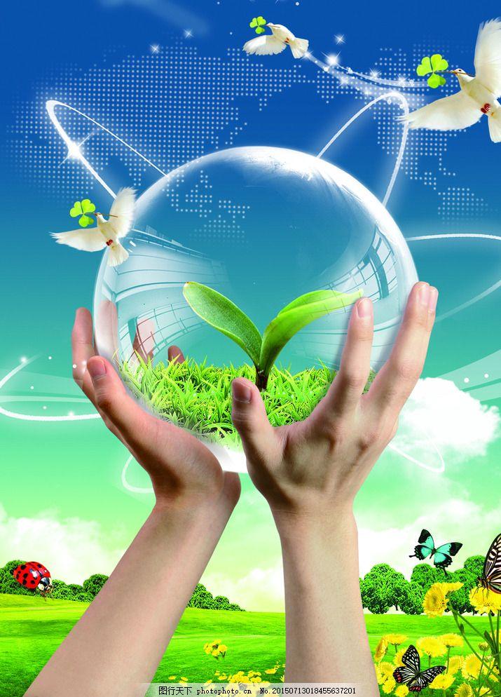 托起春天 模版下载 风景 绿色 环保 户外 生态 双手 发芽 花草