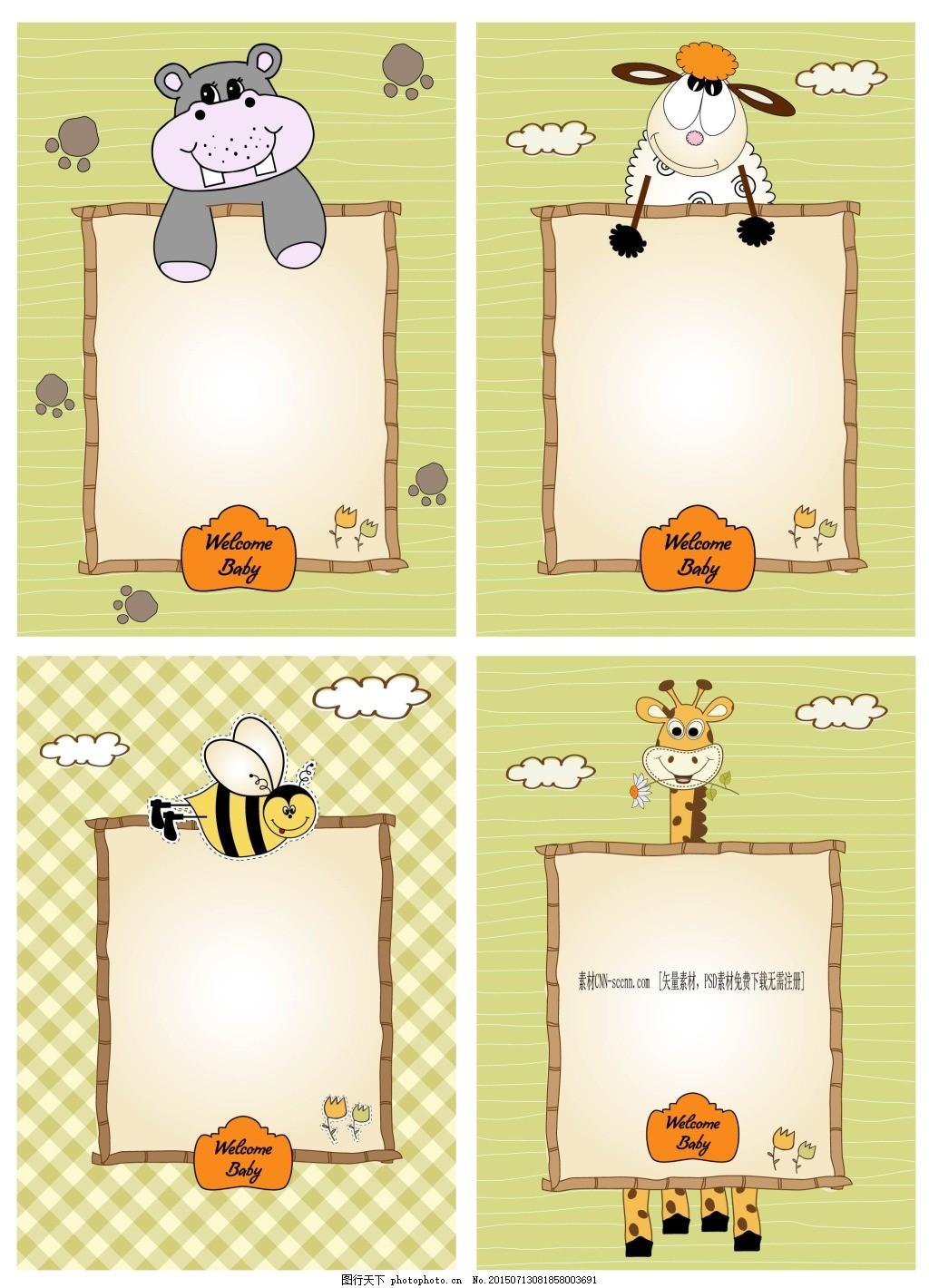 卡通图案边框素材 卡通素材 矢量素材 卡通边框 矢量动物 小动物