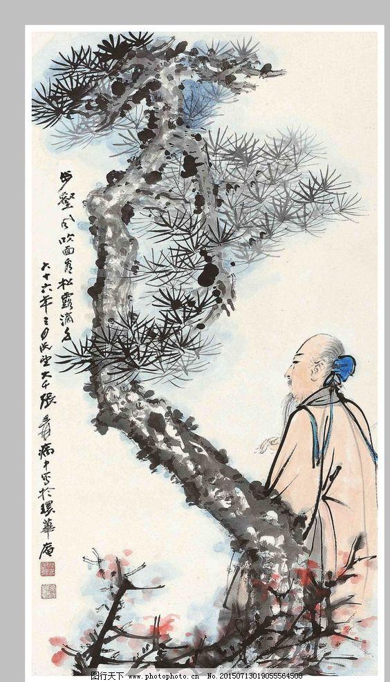 国画 张大千 松树 苍松 高士 仕人 绘画书法 文化艺术 国画-张大千
