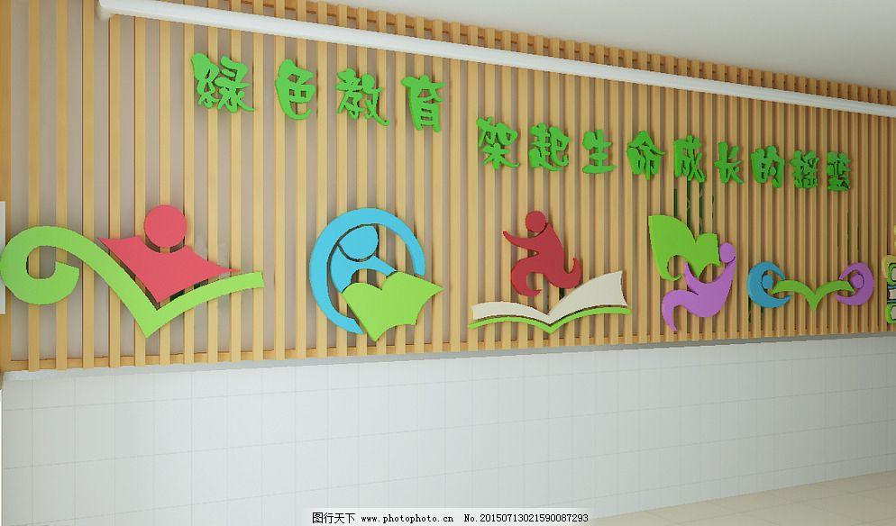 校园文化 校园文化设计 形象墙 校园文化 校园文化设计 形象墙 学校