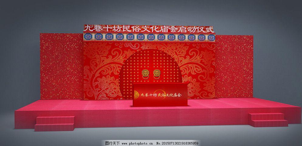 舞台背景 喜庆 展示模型 庙会舞台 庙会 舞台 喜庆 传统中式 中式舞台