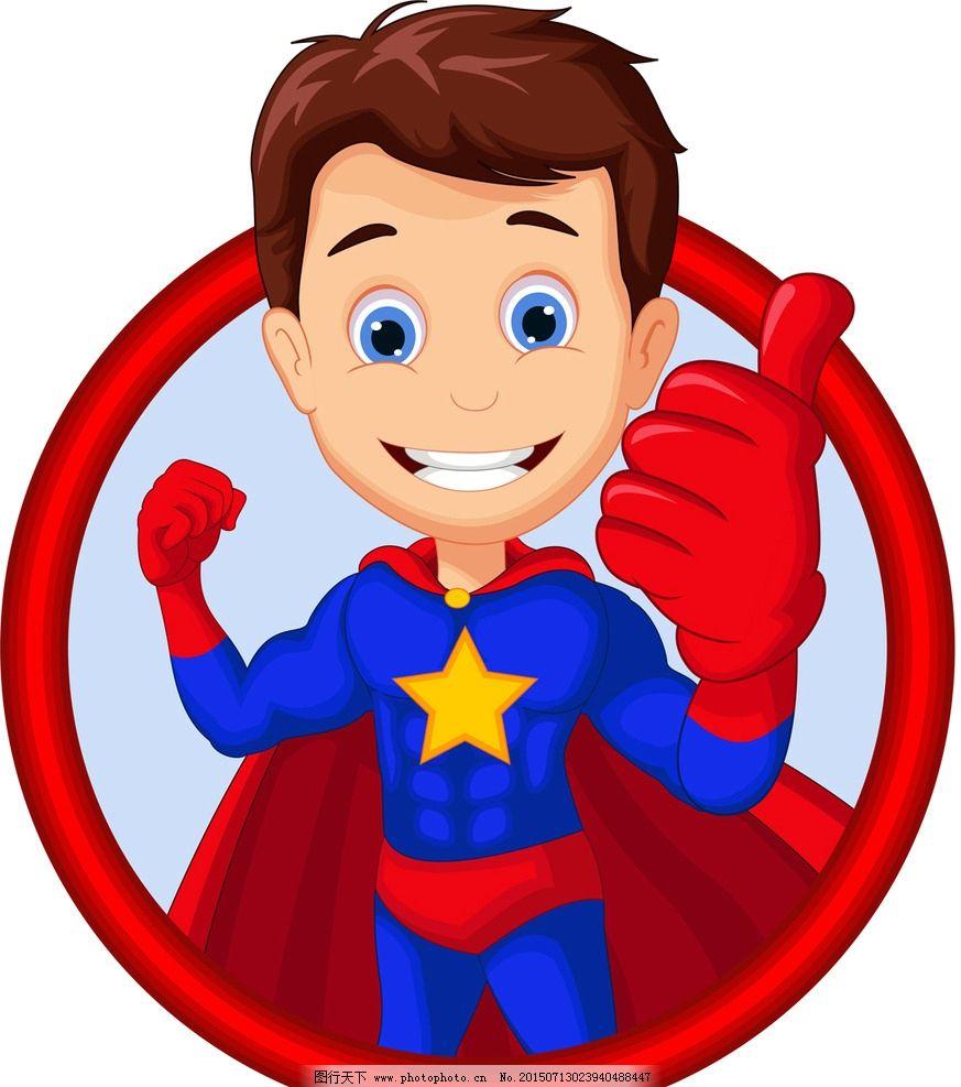 超人 手绘 漫画 卡通 儿童