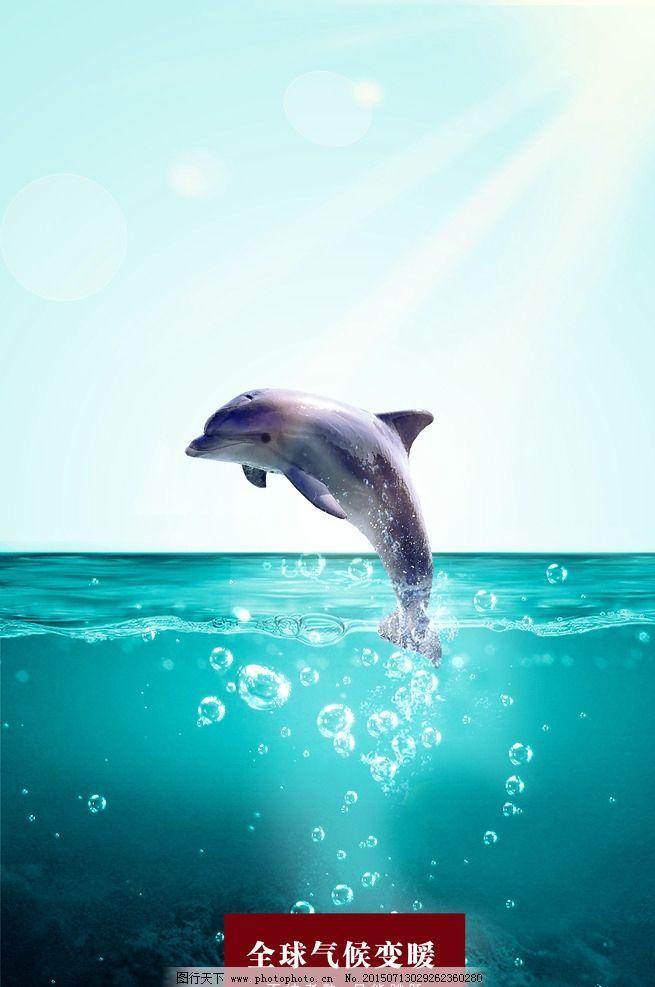 海报 招贴 保护水资源 环境 海豚 设计 广告设计 招贴设计 150dpi psd