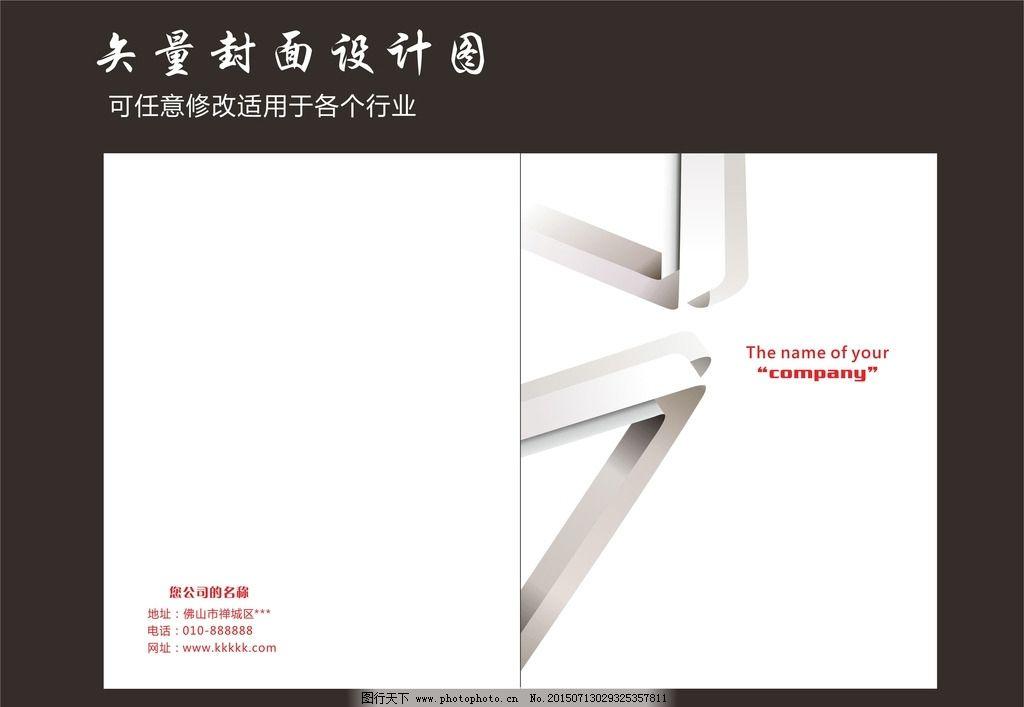 画册封面 企业画册封面 书本封面 封面素材 设计 广告设计 画册