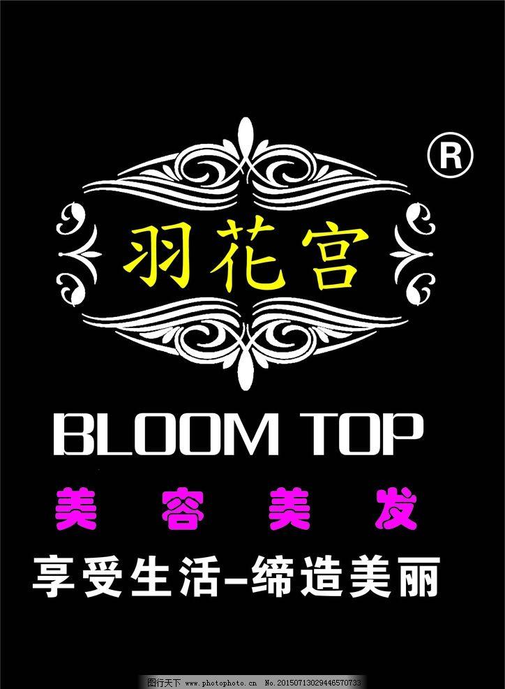 标志 美容院 理发店 美容美发  设计 广告设计 logo设计  cdr图片