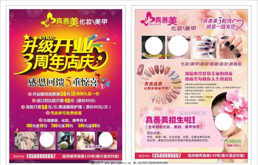 美容院 盛大开业 3周年 美甲 化妆 宣传单 设计 广告设计 广告设计