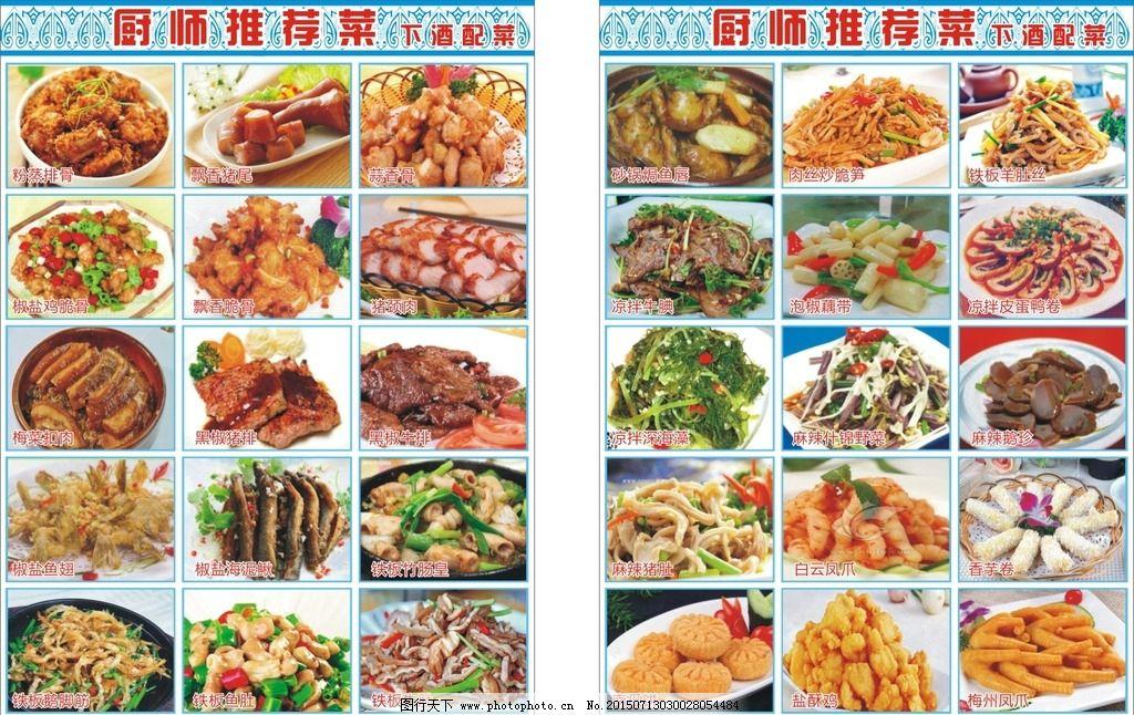 菜单 菜谱 美食 宣传单 点菜单 大排档 中华美食 广告设计 海报设计
