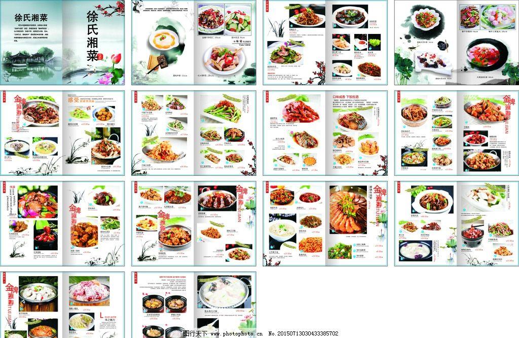 传统湘菜菜谱图片_菜单菜谱_广告设计_图行天下图库