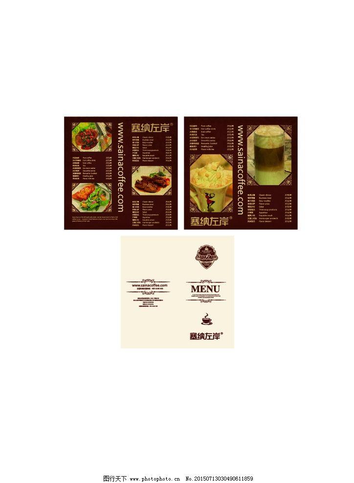 塞纳左岸菜单 左岸咖啡菜单 咖啡厅菜单 咖啡店菜单 咖啡馆菜单 共享