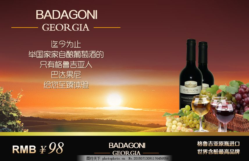 格鲁吉亚红酒海报 葡萄酒 淘宝海报 黑色