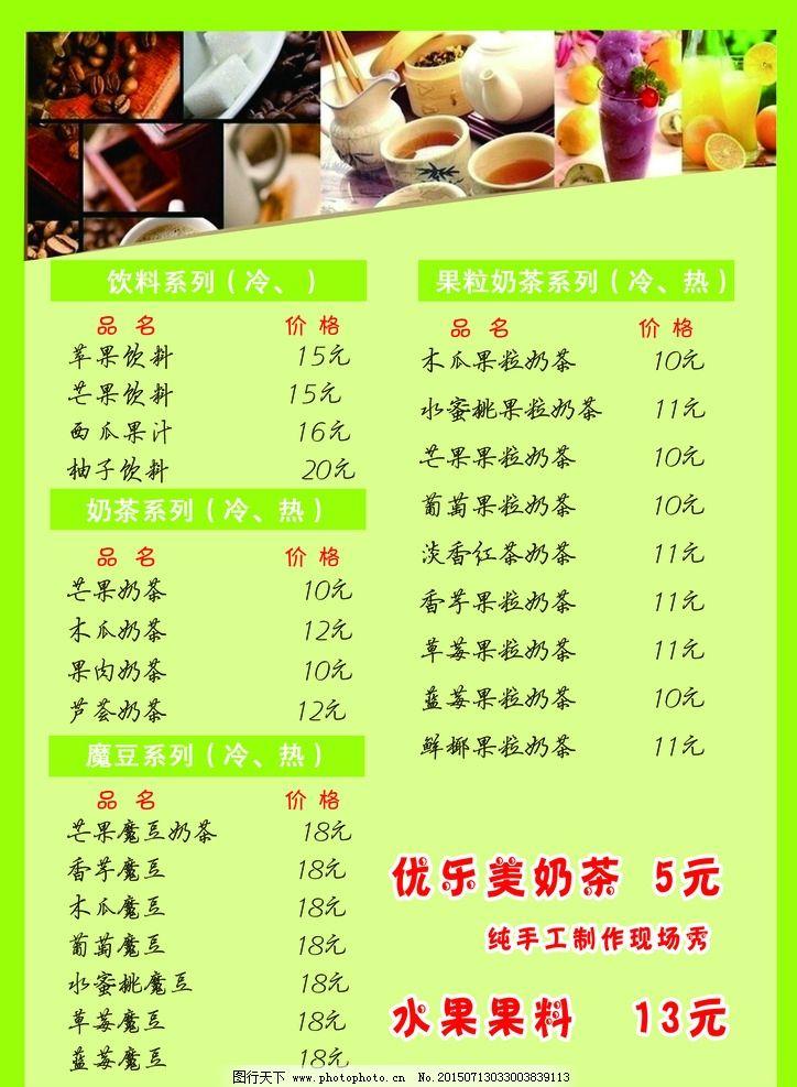 水果饮料 绿色价格表