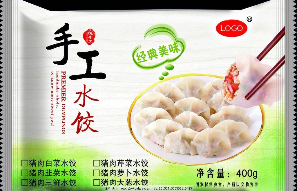手工水饺预览图图片