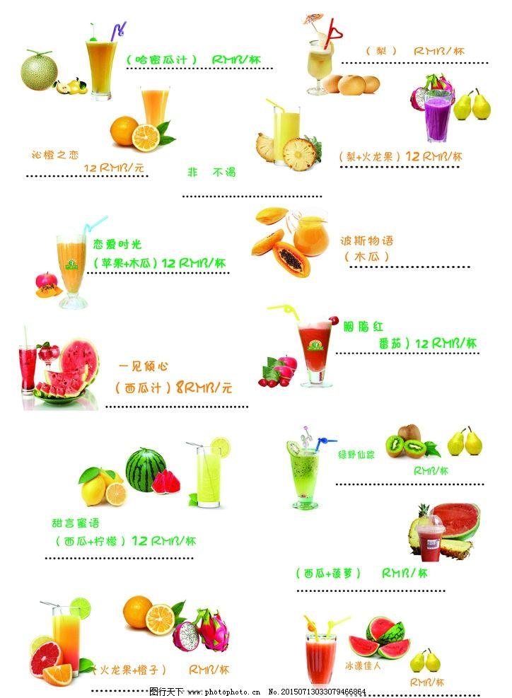 水果饮料搭配 单子 订单 饮料单