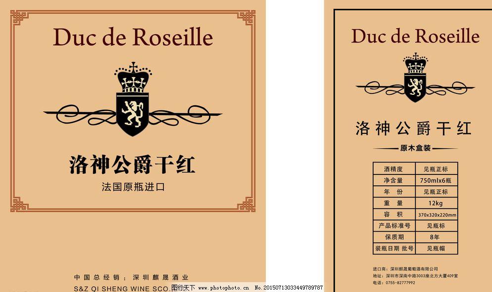 ai 包装设计 干红葡萄酒 广告设计 红酒logo 欧式花纹 设计 纸盒包装