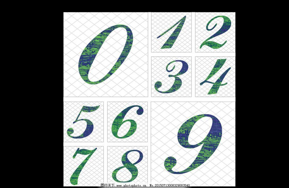2015数字字体设计eps图片