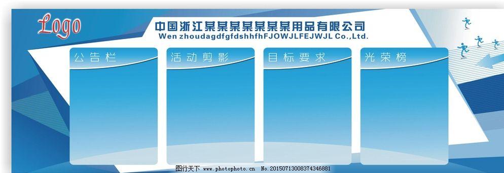 图片展版法制,作品宣传栏广告设计环保宣传栏音乐课优秀ppt企业图片