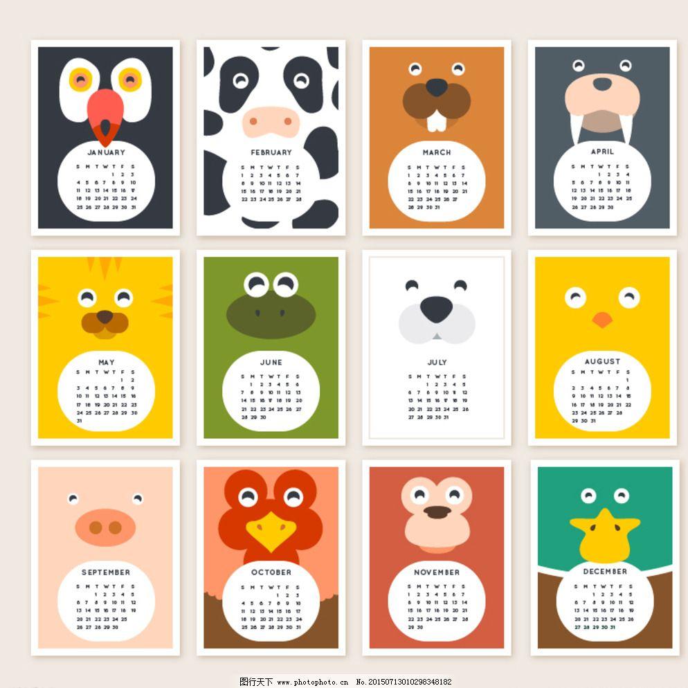 2015 日历矢量动物图片