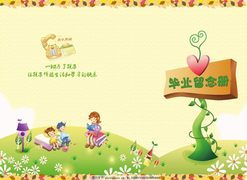 幼儿园毕业纪念册封面psd 卡通封面