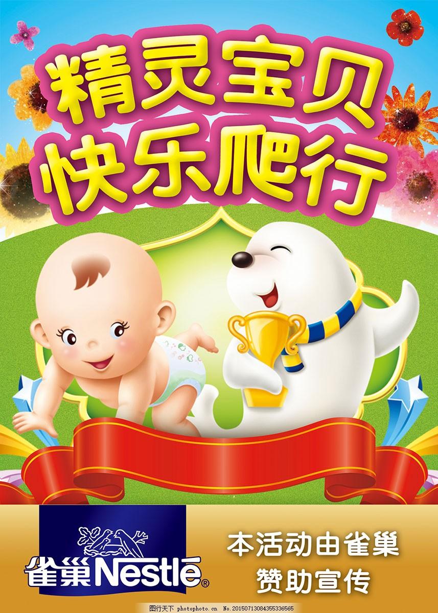 宝贝爬行比赛展板 海报 婴儿 黄色