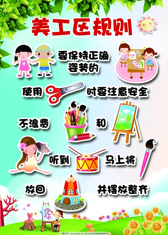 美工区 幼儿园规则2图片