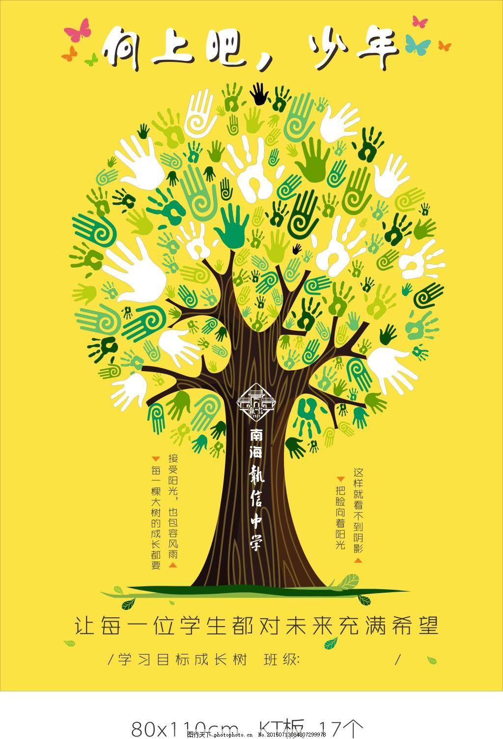 中学生学习目标海报 成长树