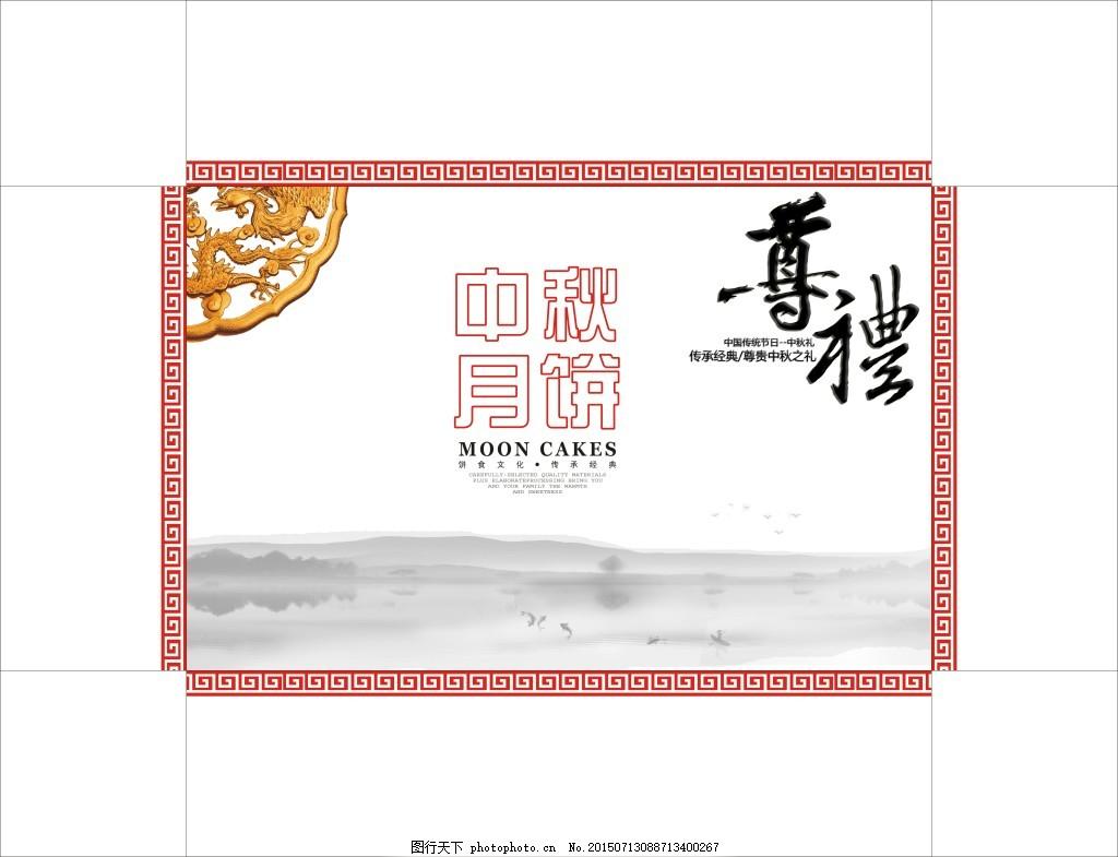 月饼 水墨山水 古典 尊礼 中秋 中国龙 白色