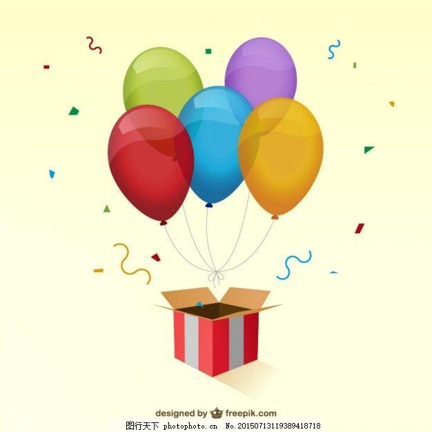派对 生日快乐 盒子 礼品 快乐 气球 礼品盒 包装 彩色 生日聚会 惊喜图片
