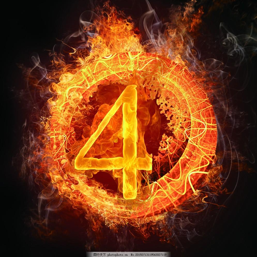 数字火4 火圈 班徽 火焰 圆形火焰 分层 广告设计 黑色