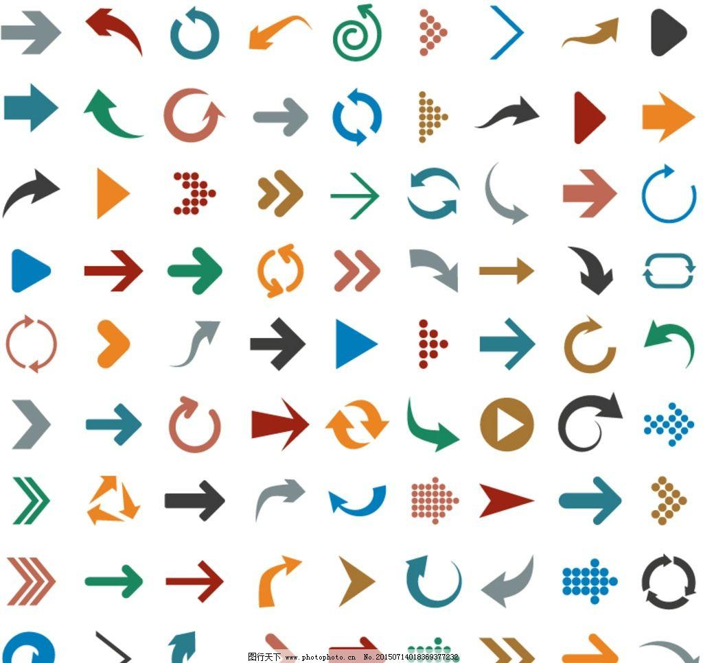 箭头 卡通箭头 矢量箭头 矢量 多样式箭头 各种箭头 设计 标志图标