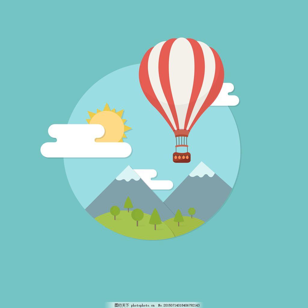 山 云朵 太阳 风景 热气球 雪山 矢量图 ai格式 青色 天蓝色 ai格式