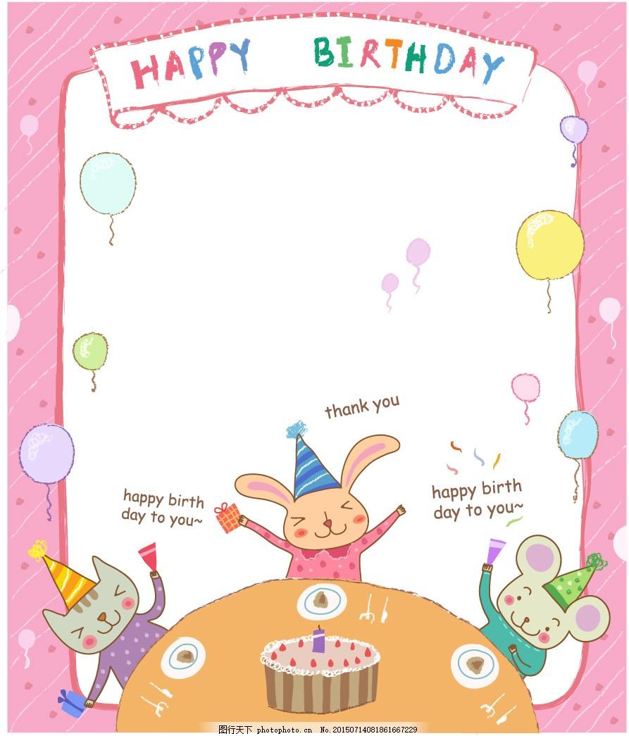 卡通儿童边框 ai矢量 矢量 ai 卡通 韩风 儿童 边框 通告栏 兔子 猫咪