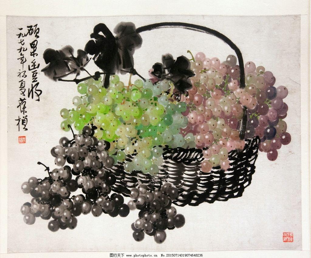 中国画 中国 传统 绘画 葡萄 水果 设计 文化艺术 绘画书法 72dpi jpg