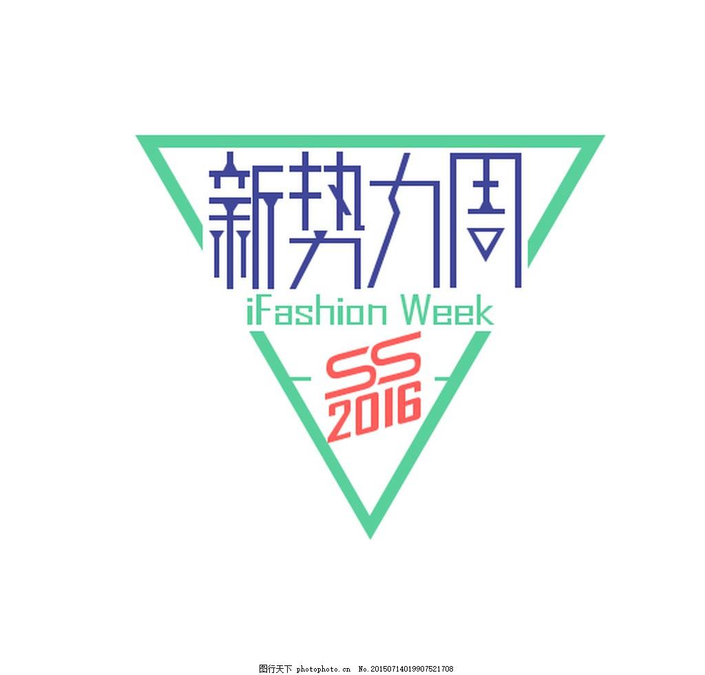 2016新势力周logo角标图片