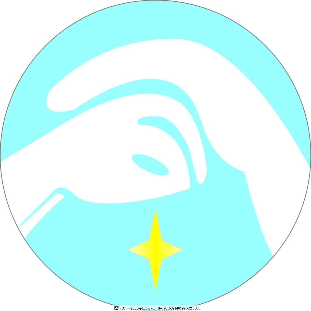 星星 蓝色 白色 黄色 握拳 关节交错 圆形 耀眼 清新 自然 大气 可爱