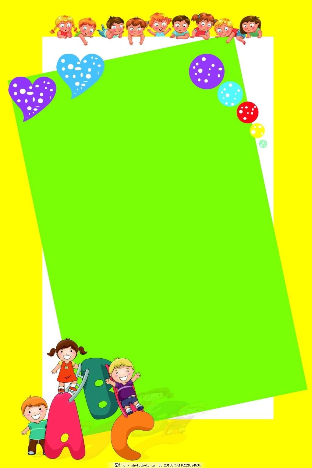 幼儿园制度背景图片