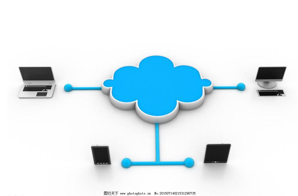云传输 数码 科技 云 信息 电子信息 无线传输 网络 互联网 数据交换