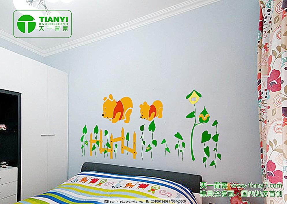天一背景效果图 卧室背景墙 维尼熊 儿童房 卡通 现代简约 花草手绘