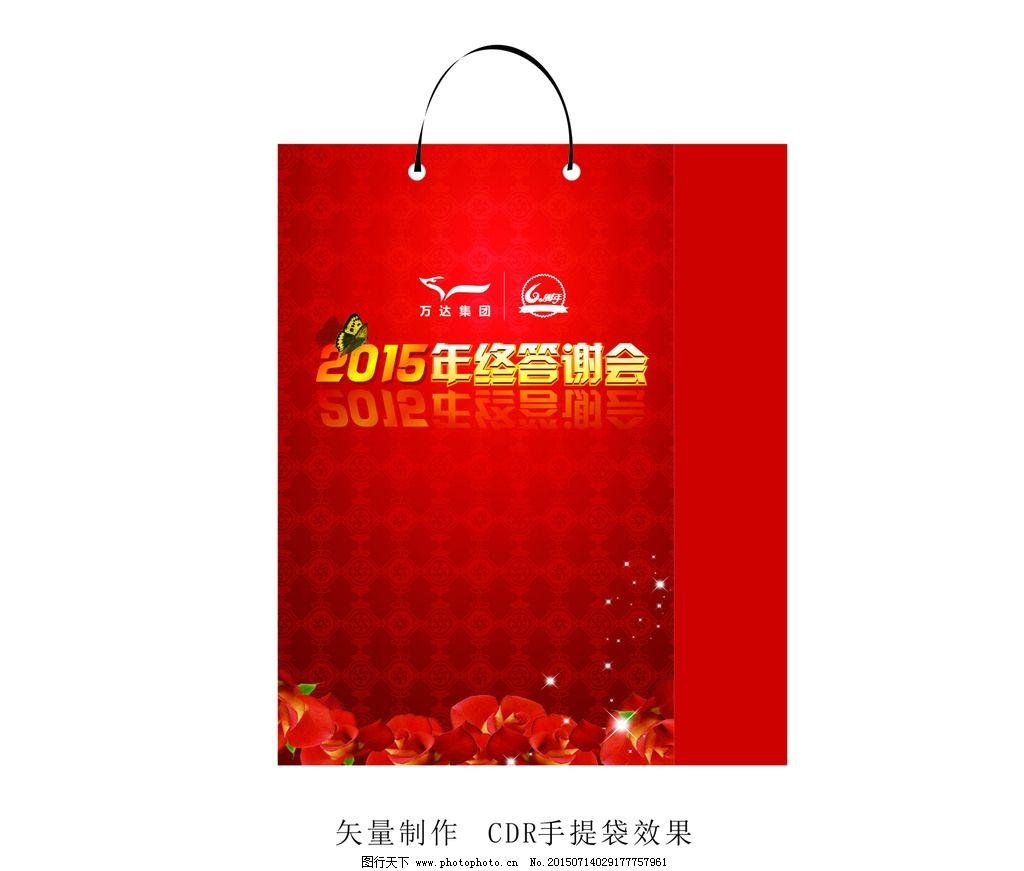 包装设计 纸袋设计 纸袋 手提袋 年终答谢会 设计 广告设计 cdr 设计