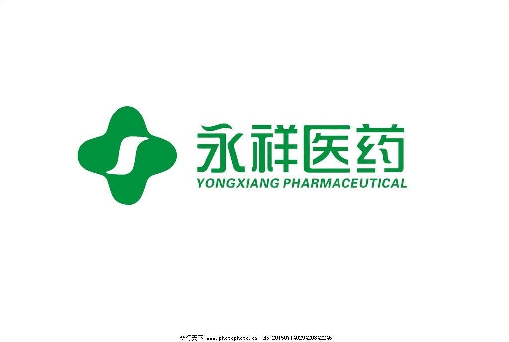 永祥医药标志 永祥医药logo 永祥标志 永祥医 设计 广告设计 logo设计图片