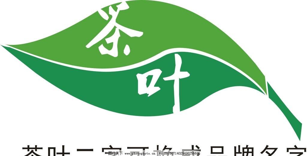 茶叶logo 茶叶 logo 树叶 棕色 logo设计 设计 广告设计 绿色 cdr
