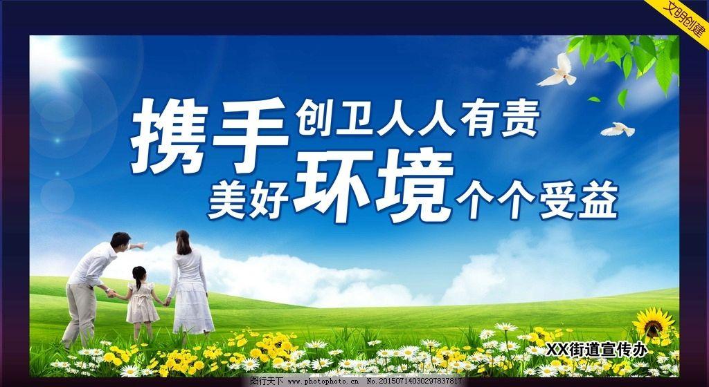 社区卫生 城市卫生 卫生宣传栏 卫生展板 蓝天白云 公益广告 户外广告图片