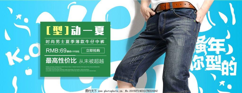 牛仔裤banner设计图片