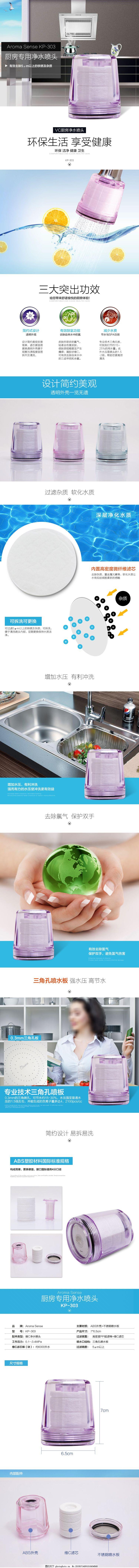 厨房喷头详情 厨房喷头器详情 淘宝厨房喷头详情