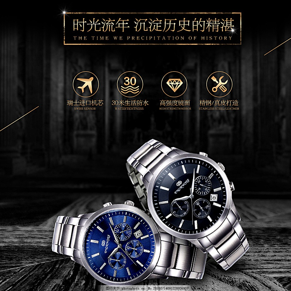 手表合成欧式高端图片