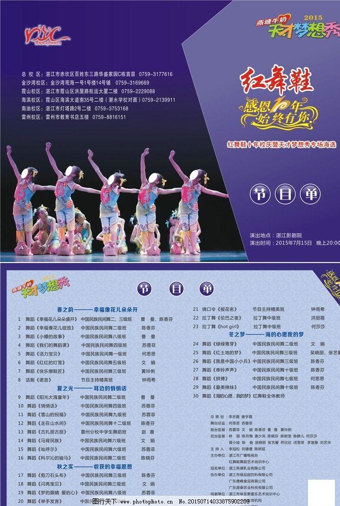 舞蹈节目单图片