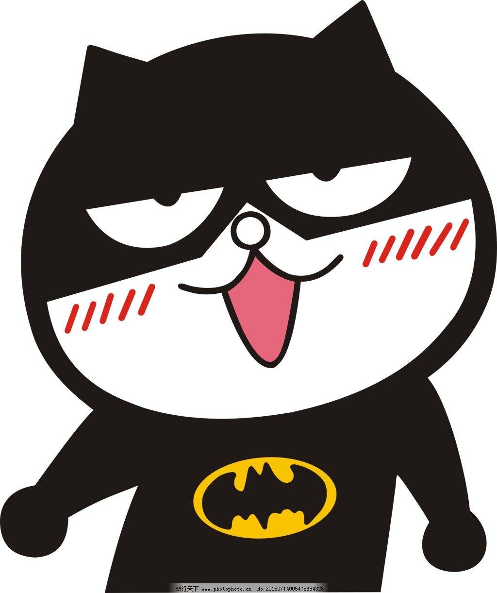 搞怪免费下载 qq表情 搞怪 广告设计 矢量图 qq表情 蒙面猫 搞怪 矢